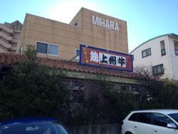 Joshu Beef Mihara