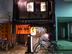 Kuroya