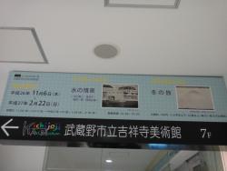 Kichijoji Art Museum