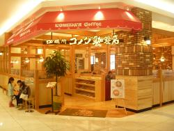 Komeda Cofee Emifull Masaki