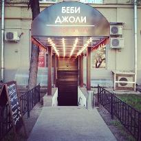 Bebi Joli Lounge&Cafe