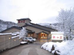 仙峡祕宿 銀山莊溫泉旅館