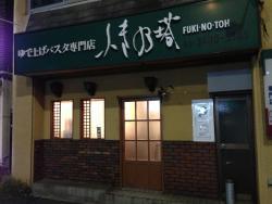Fukinoto Komae