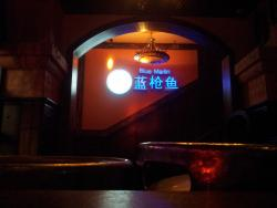 Blue Marlin Bar & Restaurant (Nanjing 1912)