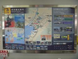 Kure Tourist Information Plaza