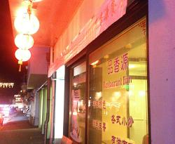 China Restaurant Lian