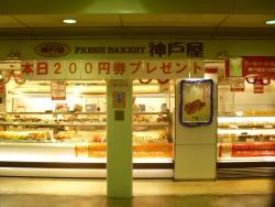 Fresh Bakery Kobeya Nishiumeda