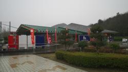 Road Station Mizuho no Sato Sarabiki