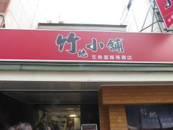 Zhu Di Xiao Pu Japanese Restaurant