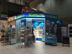 Yamazaki Lunchpack Specialty Restaurant