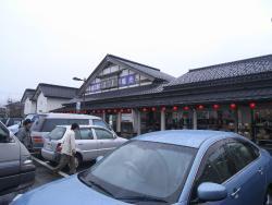 Road Station Fukumitsu