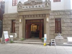 Onomichi Chamber of Commerce Memorial Museum