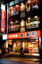 Big Wheel (Da Che Lun) Japanese Restaurant