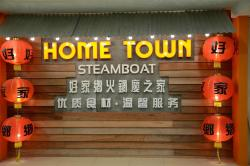 Hometown Steamboat Restaurant