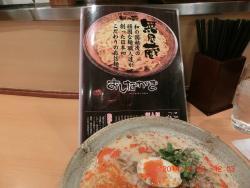 Echigohizomenmujinzo Sendaiya