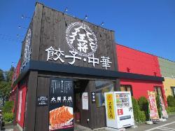 Osaka Ohsho Akita Goshono