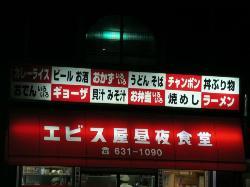 Ebisuya Day and Night Dining