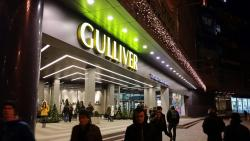 ‪Gulliver Shopping Mall‬