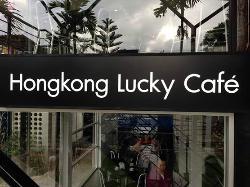 Hongkong Lucky Cafe