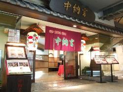 Chunagon Shin-kobe