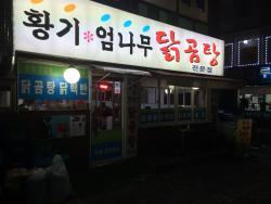 Hwanggieom Namu Dakgomtang