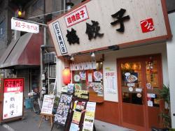 Tsuru Gyoza