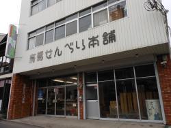 Arima Senbei Honpo