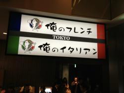 Ore no Italian Tokyo