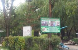 Bugu-Ene Zoo