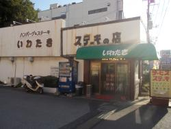 Steak & Hamburg No Mise Iwataki Nogikuno