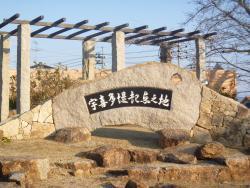 Origin Monument of Ukita Tsutsumi