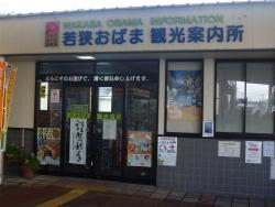 Wakasa Obama Tourist Information Center