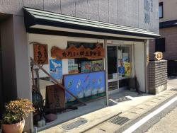 外川ミニ郷土資料館