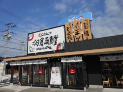 Hagurasaki Shokudo