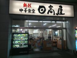 Hidakaya Higashimurayama