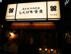 Shinpachi Shokudo Shinjuku