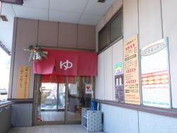 Kanoko Onsen Karatonoyu