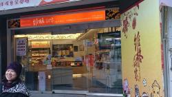 Vigor Bakery Ximen