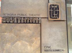 Setagaya Public Theatre