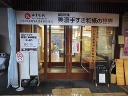 Michi-no-Eki Mino Niwakachaya