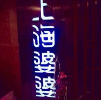 Shanghai Po Po (Sheung Shui)