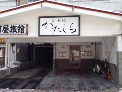 Oryori Katakura