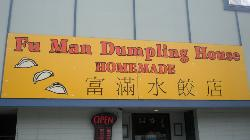 Fu Man Dumpling House