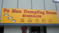 Fu Man Dumpling House