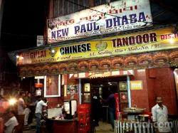 New Paul Dhaba