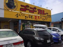 Go!Go! Curry Toyama Kureha
