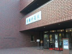 Hirosaki City Museum