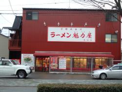 Ramen Kairikiya Kitayama