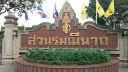Suan Rommaninat Park