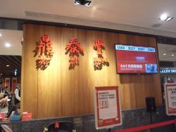 Din Tai Fung (Shinkong Mitsukoshi)